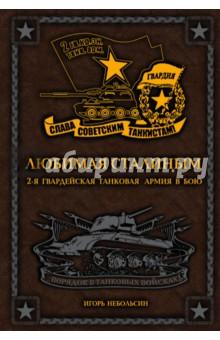 Любимая Сталиным. 2-я Гвардейская танковая армия в боюИстория войн<br>По признанию самого Сталина, до весны 1945 года он считал лучшей из лучших 1-ю Гвардейскую танковую армию, однако после штурма Зееловских высот и взятия Берлина отдал первенство 2-й Гвардейской танковой. Именно эта армия раньше всех получила новейшие тяжелые танки Иосиф Сталин ИС-3, впервые показанные союзникам на победном параде в Берлине. Именно о 2-й ГТА маршал Рокоссовский сказал, что ее блистательные операции стали примером классического использования танковых и механизированных соединений Красной Армии. Вторая танковая прошла с боями 6000 км, освободив 3730 населенных пунктов, в том числе 49 крупных городов. Вторая танковая громила элитные дивизии Вермахта и СС Великая Германия, Лейбштандарт Адольф Гитлер, Мертвая Голова, Викинг, 505-й и 506-й тяжелые танковые батальоны тигров. Вторая танковая побила все рекорды гитлеровского блицкрига, всего за 15 дней одолев более 700 км от Вислы до Одера. Вторая танковая первой ворвалась в Берлин, чтобы поставить победную точку в Великой Отечественной войне. Этот фундаментальный труд, основанный на материалах не только советских, но и немецких архивов, - самое полное, информативное и объективное исследование боевого пути любимой танковой армии Сталина.<br>