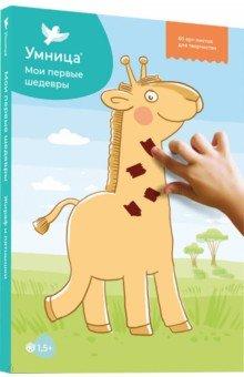 Мои первые шедевры. Жираф и пятнышкиХудожественное развитие дошкольников<br>Комплект Мои первые шедевры. Жираф и пятнышки - это 30 готовых уроков для творческих занятий с ребёнком. Всё готово к творчеству - все заготовки и рекомендации, пошаговые инструкции внутри комплекта.<br>Занимайтесь творчеством с малышом когда угодно и без подготовки.<br>Каждое занятие посвящено отработке различных техник рисования, аппликации и лепки. Малыш научится правильно держать кисточку, рисовать карандашом, работать с бумагой и пластилином, различать цвета и оттенки и создавать свои первые художественные шедевры.<br>У ребёнка развивается мелкая моторика, координация руки, интеллект, формируется восприятие цветов, оттенков, размеров, развивается воображение, воспитывается любовь к творчеству.<br>Ваш малыш самостоятельно создаст свои первые шедевры!<br>Развивает мелкую моторику, координацию руки, ловкость и силу пальчиков, цветовосприятие, воображение, речь.<br>