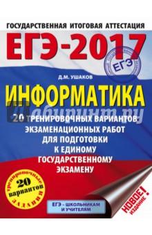 ЕГЭ-17. Информатика. 20 тренировочных вариантов экзаменационных работ