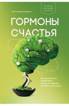 Гормоны счастья. Приучите свой мозг вырабатывать серотонин, дофамин, эндорфин и окситоцинПопулярная психология<br>О книге<br>Революционный подход к повышению вашего уровня счастья.<br><br>Каждый из нас слышал про гормоны счастья - дофамин, серотонин, окситоцин и эндорфин. Но далеко не все отчетливо понимают, как каждый из них работает, почему выделяется и какую реакцию в организме вызывает, и чем объясняются скачки в нашем настроении.<br><br>Эта книга покажет вам, как перепрошить свой мозг и активировать те гормоны, которые делают вас счастливым. Кроме того, вы узнаете, как формировать новые привычки и запускать действие гормонов счастья, меняя нейронные пути. В этом вам помогут десятки упражнений из книги.<br><br>Из этой книги вы узнаете:<br>Что стоит за химическими процессами в мозге, делающими нас счастливыми или несчастными;<br>Как работают гормоны счастья и в чем их роль;<br>Как мозг формирует привычки - и почему от вредных так трудно отказаться;<br>Как сформировать новые шаблоны поведения с помощью 45-дневного плана.<br>Для кого эта книга<br><br>Для всех, кто хочет наконец понять, что такое гормоны счастья и как они работают.<br><br>Для всех, кто хочет быть счастливее и чувствовать себя лучше.<br><br>Об авторе<br>Лоретта Грациано Брейнинг - основатель Inner Mammal Institute, заслуженный профессор Калифорнийского университета, автор нескольких книг и блога Your Neurochemical Self на сайте PsychologyToday.com. О ее работе писали в журналах Psychologies и Real Simple.<br>2-е издание.<br>