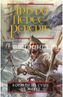 Корабли на суше не живутИсторический роман<br>Артуро Перес-Реверте доверил бумаге опыт, страдания и сомнения тех, кто рискнул бросить вызов стихии, чтобы ощутить холодное дыхание ветра и ярость хлещущих волн.<br>Корабли на суше не живут - блестящий сборник рассказов о благородных пиратах, отчаянных героях и дерзких юношах, отправившихся навстречу опасному путешествию. О радости, что дарит искателям приключений море, и гордости за флотилии, победившие в неравной борьбе со стихией. О людях, для которых твердая земля никогда не станет родной. И о героях, которые, как и их корабли, на суше не живут.<br>