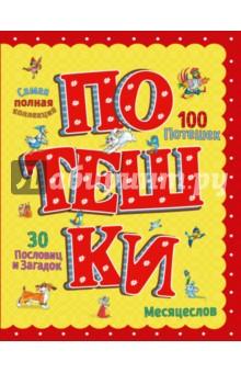 ПотешкиСтихи и загадки для малышей<br>Самая полная коллекция русского фольклора для развития Вашего малыша! Потешки, прибаутки, колыбельные, пословицы, поговорки, говорушки, пестушки, загадки, песенки, небылицы, заклички, считалки и месяцеслов! Формируют речевые навыки, тренируют память, обогащают словарный запас, развлекают и воспитывают с первых месяцев жизни!<br>Для чтения взрослыми детям. <br>Составитель: Хинн О.<br>