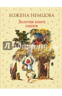 Золотая книга сказок фото