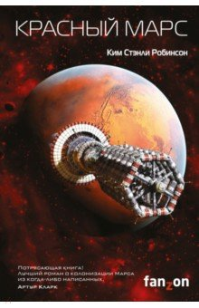 Красный МарсСовременная зарубежная проза<br>Марс был пуст, пока на нем не появились мы. В 2026 году первые колонисты с Земли отправляются на Красную планету. Их миссия - создание благоприятных условий для жизни на Марсе, на поверхности которого первопроходцев уже дожидаются разнообразные устройства и механизмы, заброшенные сюда грузовыми кораблями. Будущие марсиане планируют растопить полярные шапки, поднять температуру атмосферы и заселить поверхность планеты бактериями… Но среди колонистов есть те, кто не согласен изменять первозданный облик Красной планеты, те, кто желает объявить Марс независимым от Земли государством, и они готовы сражаться за свои убеждения до последнего!<br>