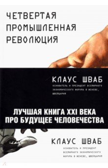Четвертая промышленная революцияЭкономика<br>Мы стоим у истоков революции, которая фундаментально изменит то, как мы живем, работаем и общаемся друг с другом. По масштабу, объему и сложности четвертая промышленная революция не имеет аналогов во всем предыдущем опыте человечества. Нам предстоит увидеть ошеломляющие технологические прорывы в самом широком спектре областей, включая, искусственный интеллект, роботизацию, автомобили-роботы, трехмерную печать, нанотехнологии, биотехнологии и многое другое.<br>Клаус Шваб, основатель и бессменный президент Всемирного экономического форума в Давосе, написал руководство, которое призвано помочь сориентироваться в происходящих изменениях и извлечь из этого максимум выгоды. Эта книга для тех, кто интересуется нашим общим будущим и кто твердо намерен использовать возможности революционных изменений, чтобы изменить мир к лучшему.<br>