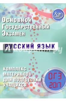 Драбкина С. В., Субботин Д. И. ОГЭ 2017. Русский язык. Комплекс материалов для подготовки учащихся