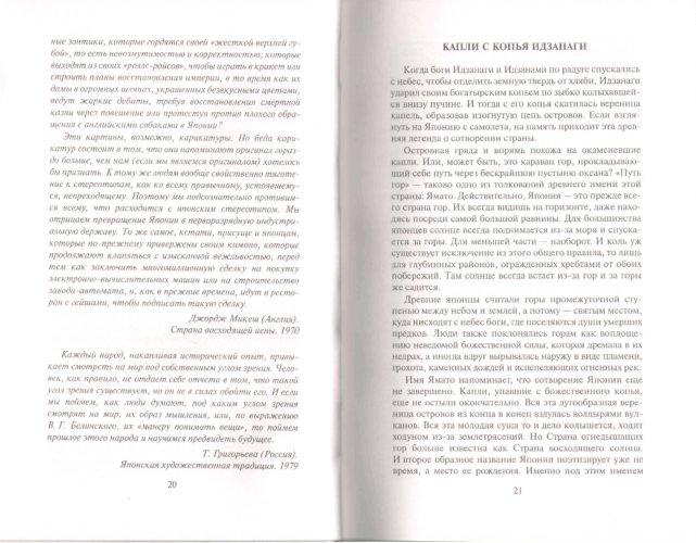 Иллюстрация 1 из 4 для Сакура и Дуб: Ветка сакуры; Корни дуба - Всеволод Овчинников | Лабиринт - книги. Источник: Лабиринт