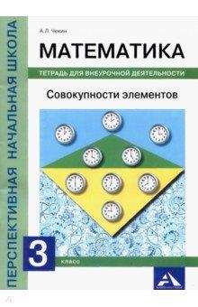 Математика. Совокупности элементов. 3 класс. Тетрадь для внеурочной деятельностиМатематика. 3 класс<br>Тетрадь предназначена для организации внеурочной деятельности по учебному предмету Математика. Представленные задания связаны с рассмотрением различных совокупностей элементов: мешков и множеств. Каждый раздел тетради содержит необходимый теоретический материал, предваряющий выполнение практических заданий. Заключительная часть посвящена описанию возможных направлений групповой проектно-исследовательской деятельности по изучению совокупностей элементов из мира математики и из окружающей действительности.<br>