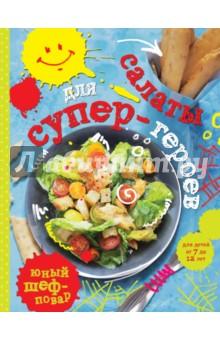 Салаты для супер-героевДетская кулинария<br>С нашей книжкой ты научишься готовить целых 20 замечательных салатов, разнообразных и очень вкусных! К тому же в овощах содержится много витаминов, которые сделают твой организм сильным и выносливым! А еще ты можешь порадовать свою семью, угостив родных аппетитным и полезным блюдом в конце долгого рабочего дня.<br>Чтобы тебе было проще справиться с рецептами, мы добавили пошаговые фотографии, а также всякие подсказки и хитрости! Готовь самые вкусные салаты и не стесняйся просить помощи у мамы, если возникнут трудности.<br>Для младшего и среднего школьного возраста.<br>