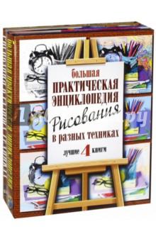Большая практическая энциклопедия рисования. Комплект из 4-х книгОбучение искусству рисования<br>Этот подарочный комплект будет отличным подарком для тех, кто хочет научиться рисовать.<br>В комплекте мы собрали прекрасно иллюстрированные книги с множеством уникальных уроков, которые помогут вам написать портрет, пейзаж или натюрморт, акварелью, гуашью или тушью.<br>Со временем вы начнете рисовать смело, красиво, с удовольствием. Освоите приемы, которыми пользовались великие мастера.<br>Раскройте свой потенциал и творите с удовольствием!<br>Самоучитель по рисованию акварелью<br>Учимся рисовать гуашью, как великие<br>Учимся рисовать. Голова человека<br>Учимся рисовать, как великие мастера<br>