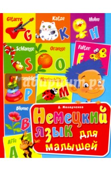 Немецкий язык для малышейДругие ин.языки для детей<br>В хотите научить Вашего малыша немецкому языку на начальном уровне? С этой симпатично иллюстрированной книгой учить немецкий язык просто и интересно. Ребёнок познакомится с правилами немецкого языка и выучит свои первые слова на немецком. А забавные обучающие игры помогут ему овладеть нужными языковыми знаниями.<br>