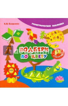 Подбери по цветуЗнакомство с цветом<br>Данная книга познакомит детей с такими геометрическими фигурами, как квадрат, круг, треугольник и ромб. Дети научатся работать с этими фигурами: называть, узнавать на рисунке и среди окружающих предметов, искать наклейки соответствующей формы, размера и цвета. Кроме того, наклеивание небольших по размеру элементов, приучает малышей к аккуратности и развивает мелкую моторику кисти, что позитивно влияет на развитие речи Издание предназначено для совместной работы родителей с детьми дошкольного возраста.<br>