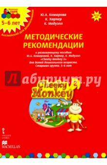 Cheeky Monkey 2. Метод. рекомендации пособию Ю. А. Комаровой, К. Харепер. Старш. г. 5-6 лет. ФГОС ДОАнглийский для детей<br>Методические рекомендации предназначены для педагогов дошкольного образования, обучающих детей 5-6 лет английскому языку по развивающему пособию Cheeky Monkey 2. Методическое пособие содержит рекомендации по ведению занятий, включая тексты всех используемых аудиозаписей, раздаточные материалы, материалы для мониторинга результатов обучения детей и информационные письма родителям.<br>