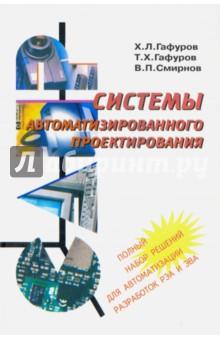 Системы автоматизированного проектирования. Учебное пособиеГрафика. Дизайн. Проектирование<br>Изложены основы отдельных видов обеспечения САПР, значительное внимание уделено техническим средствам САПР. Рассмотрены подсистемы САПР, используемые на различных этапах и уровнях системотехнического, схемотехнического, конструкторского и технологического проектирования радиоэлектронной (РЭА) и электронно-вычислительной (ЭВА) аппаратуры; особенности организации конкретных САПР; осуществление проектных работ при проектировании РЭА и ЭВА посредством системы PCAD 4.5.<br>Для студентов колледжей, обучающихся по специальностям `Автоматические системы управления`, `Вычислительные машины, комплексы, системы и сети`; рекомендуется студентам смежных специальностей, а также специалистам, занимающимся разработкой РЭА и ЭВА с применением средств автоматизированного проектирования.<br>