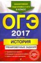 Клоков Валерий Анатольевич ОГЭ-2017. История. Тренировочные задания
