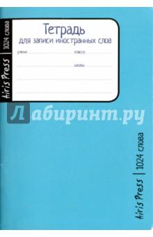 """Тетрадь школьная для записи иностранных слов """"Голубая"""" (32 листа) Айрис-Пресс"""