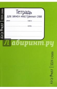 Тетрадь школьная для записи иностранных слов (Зелёная) Айрис-Пресс