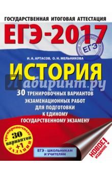 ЕГЭ-17. История. 30 тренировочных вариантов экзаменационных работ