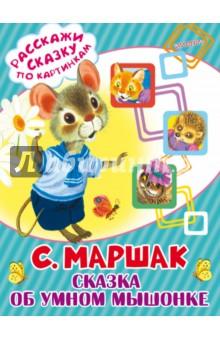 Сказка о умном мышонке с рисунками