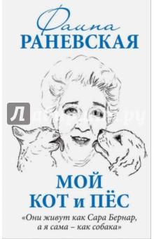 Мой кот и пес. Они живут как Сара Бернар, а я сама - как собакаМемуары<br>Одна из самых популярных фотографий Фаины Раневской - та, где она с огромным роскошным котярой на руках. А знакомые говорили, что единственные существа, которых обожала гениальная актриса, - это ее чистокровный сиамский кот Тики и приблудный пес-дворняжка Мальчик (по ее признанию: моя собака живет как Сара Бернар, а я сама - как собака). Но, оказывается, Фаина Георгиевна не просто принадлежала к несметной армии кошатников и собачников, а еще и написала о лучших друзьях человека целую книгу с собственноручными иллюстрациями.<br>Это - самый светлый, забавный, трогательный и позитивный текст великой актрисы.<br>Это - не только признание в любви к собственным питомцам, ставшим для Раневской членами семьи, но еще и уморительно смешные наблюдения за повадками всех котов и собак, которые гораздо лучше, артистичнее, умнее и вернее большинства людей - не предадут, не бросят, не облают без причины….<br>Так говорила Раневская.<br>А ее могильный камень венчает бронзовая фигурка собаки, положившей морду на лапы, - грустный взгляд и одиночество в глазах. Мальчик не смог долго жить без своей хозяйки, а его память увековечили поклонники Раневской…<br>