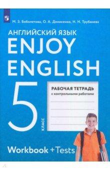 Купить enjoy english 5 класс учебник