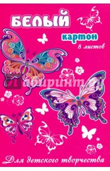 "Белый картон ""Бабочки на розовом"". 8 листов, А4 (41520) Феникс+"