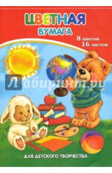 """Бумага цветная """"Мишка и барашек"""". 8 цветов, 16 листов. А4 (41524) Феникс+"""