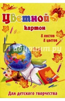 """Цветной картон """"Глобус на желтом"""". 8 листов, 8 цветов (41510) Феникс+"""