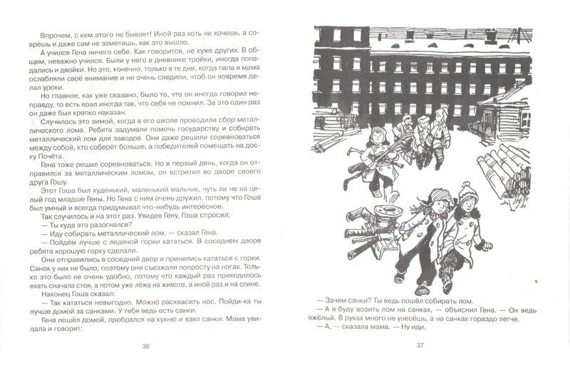 Иллюстрация 1 из 4 для Мишкина каша - Николай Носов | Лабиринт - книги. Источник: Лабиринт