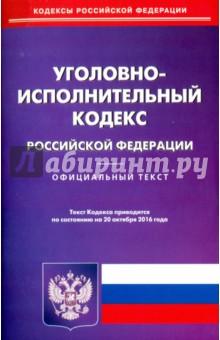 Уголовно-исполнительный кодекс Российской Федерации по состоянию на 20.10.16 г.