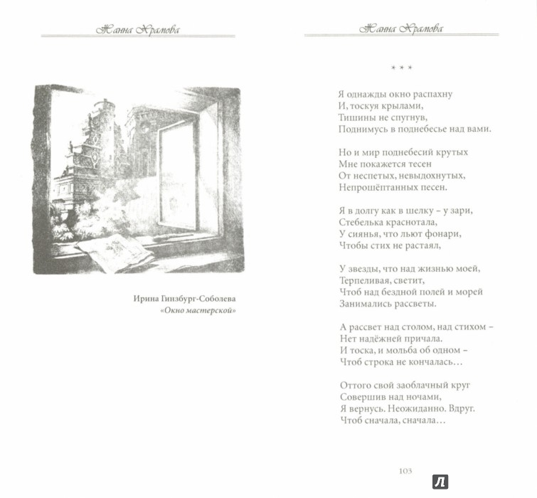 Стих о сонатине