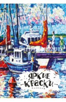 Блокнот Яркие краски. Перед прогулкой на яхтеБлокноты большие Линейка<br>Серия блокнотов для записей с уникальным оформлением. Иллюстрации на обложках предоставлены талантливой художницей Ксенией Филипповой. У нее своеобразный, неповторимый стиль. Ее картины вдохновляют, заставляют перенестись куда-то далеко от забот и помечтать...<br>