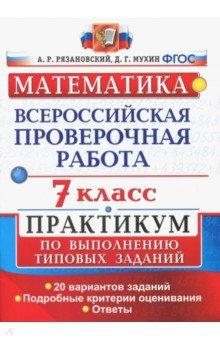 Математика. 7 класс. Всероссийская проверочная работа. Практикум по выполнению типовых заданий. ФГОСМатематика (5-9 классы)<br>Данное пособие полностью соответствует федеральному государственному образовательному стандарту (второго поколения). В книге представлены двадцать вариантов проверочных работ по математике (алгебра и геометрия) для учащихся 7-х классов. Каждая проверочная работа содержит тринадцать заданий, которые по своему содержанию охватывают все основные темы курса математики общеобразовательных классов. Все задания имеют ответы, размещённые в конце книги. Сборник предназначен для учащихся 7-х классов, учителей и методистов, использующих тесты для подготовки к Всероссийской проверочной работе.<br>