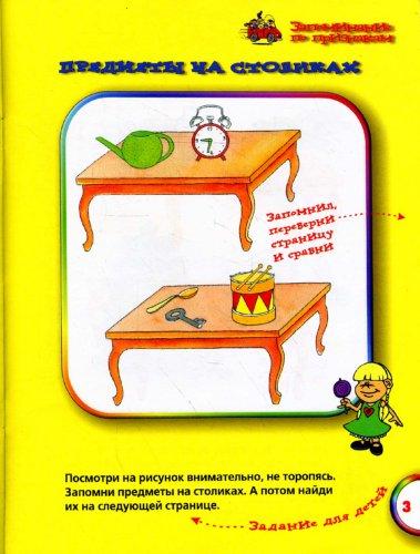 Иллюстрация 1 из 9 для Развиваем память. Для детей 3-4 лет - Леонид Береславский   Лабиринт - книги. Источник: Лабиринт
