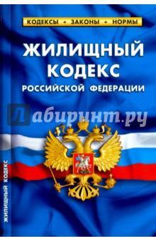 Жилищный кодекс Российской Федерации по состоянию на 05.10.16 г.