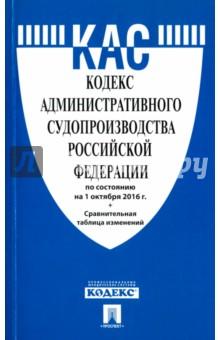 Кодекс административного судопроизводства Российской Федерации по состоянию на 01.10.16 г