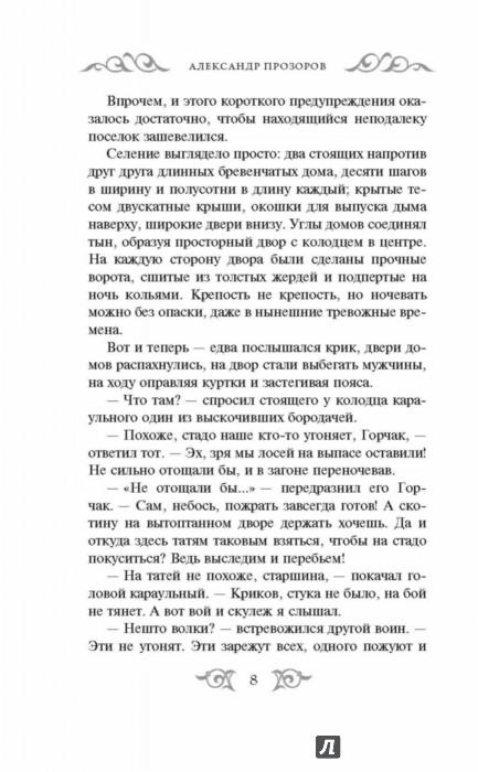 ПРОЗОРОВ АЛЕКСАНДР АРКАИМСКИЙ КОЛДУН АРИЕЦ 1 СКАЧАТЬ БЕСПЛАТНО