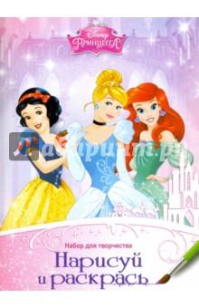 Нарисуй и раскрась ПринцессыРаскраски<br>Нарисуй сказку сам!<br>Ты сможешь не только раскрасить своих любимых героев Disney, но и нарисовать их! Прижми кальку к листу с рисунком и обведи персонаж.<br>Для детей дошкольного возраста.<br>