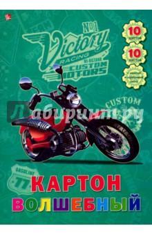 """Картон волшебный """"Мотоцикл"""" (10 листов, 10 цветов) (ВКЦ1010228) Эксмо-Канц"""