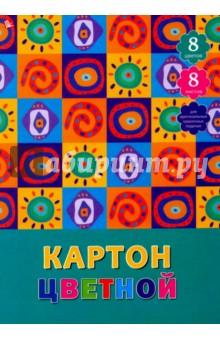 """Картон цветной """"Волшебный узор"""" (8 листов, 8 цветов) (ЦК88239) Эксмо-Канц"""
