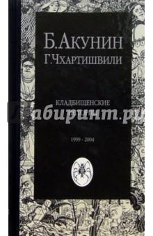 Кладбищенские истории, Акунин Борис, Чхартишвили, книга Акунина, купить Акунина, роман, рассказы, произведение