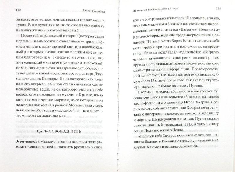 Иллюстрация 1 из 3 для Прощание кремлевского диггера - Елена Трегубова   Лабиринт - книги. Источник: Лабиринт