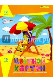 """Картон цветной 10 листов, 10 цветов """"ЧЕРЕПАХА ОТДЫХ"""" (918102-24) Silwerhof"""