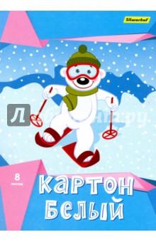 """Картон белый 8 листов """"БЕЛЫЙ МИШКА2 (918099-14) Silwerhof"""