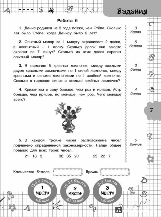 класс по олимпиадных 5 задач решебник математике