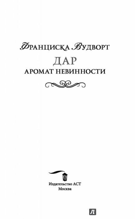 ФРАНЦИСКА ВУДВОРТ АРОМАТ НЕВИННОСТИ ДАР СКАЧАТЬ БЕСПЛАТНО