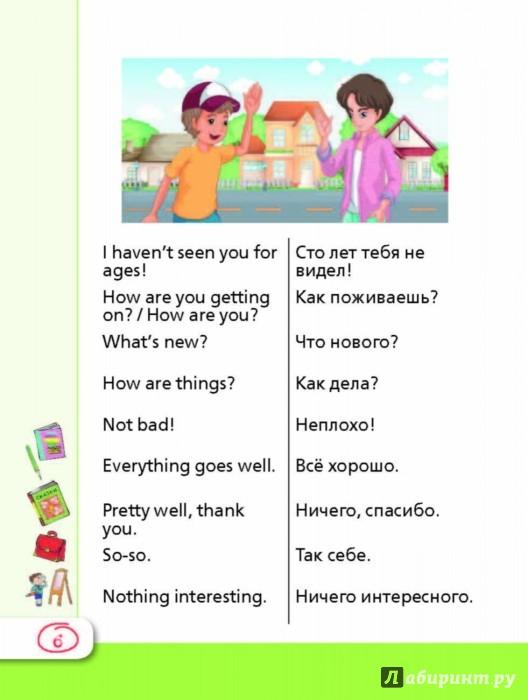 диалоги на английском языке с переводом знакомство друга другом