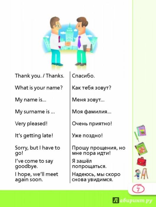 Диалог знакомства русском языке