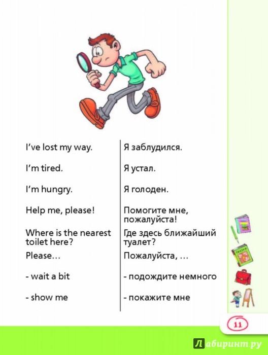 первые фразы при знакомстве с иностранцем