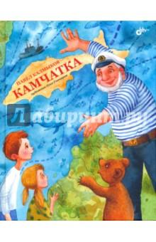 КамчаткаСказки отечественных писателей<br>Книга детского писателя Павла Калмыкова - увлекательная, весёлая и трогательная сказка о полуострове Камчатка, похожем по форме на рыбу, который одним пасмурным летом заскучал и решил устроить своим жителям каникулы - отправиться в путешествие по Тихому океану. <br>Это история о том, что родной край - не просто место на карте, это земля, наделённая душой, она любит своих людей так же, как они любят её.<br>Для детей от 3 лет.<br>